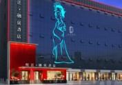 青岛精品酒店设计公司|悦廷·栖居酒