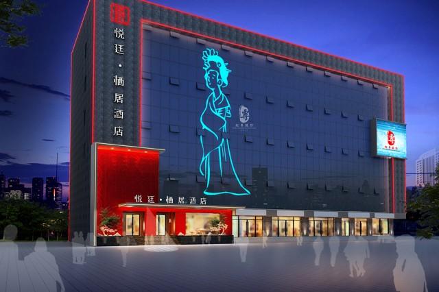 项目名称:西安悦廷·栖居酒店  项目地址:西安新城区新城广场西一路77号  红专设计顾问公司,是一家专业从事酒店设计的酒店设计公司。正所谓术业有专攻,经过多年的发展,红专设计已经拥有一个完整的酒店设计业务体系,案例、有关设计思路都有了成熟的表现。