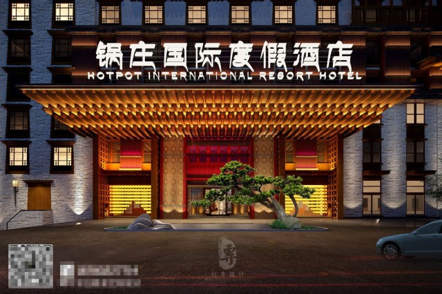 康定锅庄温泉度假酒店门头-自贡酒店设计公司