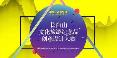 2019艺造中国—长白山文化旅游纪念品的相关图片