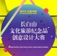 2019艺造中国—长白山文化旅游纪念品创意设