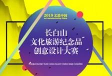 2019艺造中国—长白山文化旅游纪念品创意设计大赛相关图片