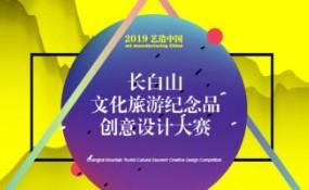 2019艺造中国—长白山文化旅游纪念品创意设计大赛