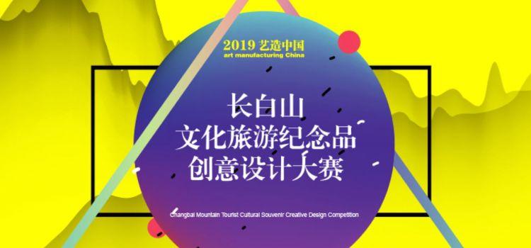 2019藝造中國—長白山文化旅游紀念品創意設計大賽