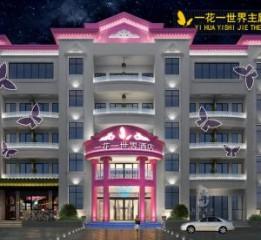 达州星级酒店设计-红专设计 | 一花一世界精品主题酒店