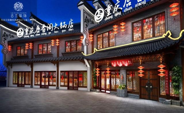 """设计说明:重庆,古称巴国,历史与文化悠久。重庆地处长江上游,受两江怀抱(长江与嘉陵江),由于得天独厚的地理位置一直以来就是长江上游最繁荣的水上城市。经过百余年的传承,每代董家人都特别的热爱火锅这一美食,所以代代董家人都有一颗想把火锅这一美食文化永远传承下去和得以发扬光大的心。经过世世代代董家人坚持不懈的潜心研究,现已经把火锅的特点发挥得淋漓尽致,做到了真正的辣而不燥,油而不腻,汤色红亮,鲜香独特。凡是吃过""""董火锅""""的人们都惊奇般的给岀了同一个评论,那就是:""""唇齿留香,别具一格""""。"""