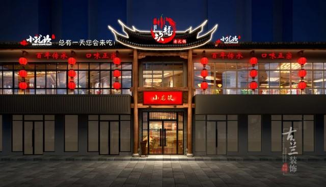 渭南火锅店设计装修公司-小龙坎老火锅店镇江店设计图,
