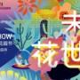 这周起,这里将成为全杭州最美的地方,就在杭州