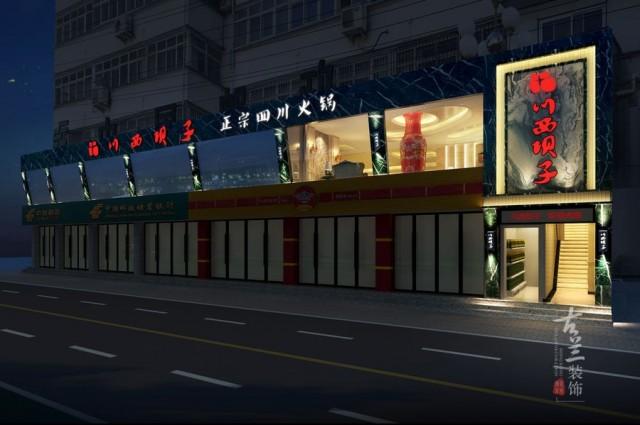 渭南现代风格火锅店设计装修图|川西坝子火锅店设计图