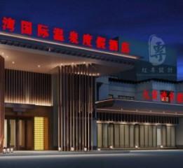 资阳度假酒店设计公司-红专设计 | 途家·九黄湾温泉度假酒店
