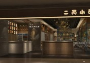 现代风格设计|深圳二两小面重庆面馆