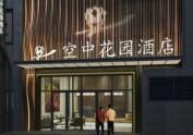 枣庄酒店设计 空中花园精品酒店