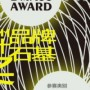 """2019 Groundmass亚洲品牌设计""""石基奖""""征集公"""