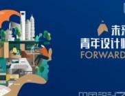 """2019立邦""""未来之星?#40763;?#24180;设计师大赛启动 构建未来城市发展模式"""