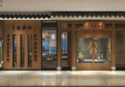 成都新中式茶楼设计|成都茶楼装修公