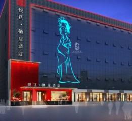 常德专业酒店设计公司-红专设计 | 西安悦廷·栖居酒店