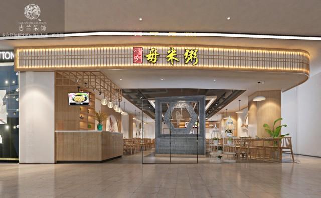 昆明粥筵毋米粥-昆明餐厅设计 曲靖餐厅设计公司