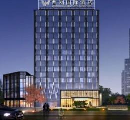 海南星级酒店设计公司 | 雅安西网国际酒店