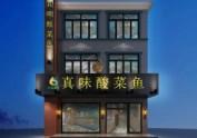 郑州餐饮店设计-上海酸菜鱼连锁店设