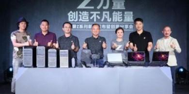 惠普Z系列新品震撼问世 强力赋能中国创意行业