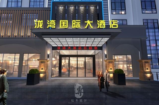 咸阳四星级酒店设计|泷湾国际大酒店