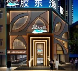 山东海鲜餐厅设计-山东胶东渔歌海鲜餐厅