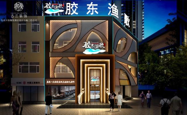 项目名称:山东胶东渔歌海鲜餐厅  项目地址:山东省泰安市泰安区温泉路729号(中医医院南)