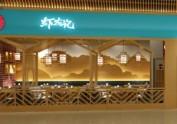 阳新餐厅设计公司-龙虾店装修设计