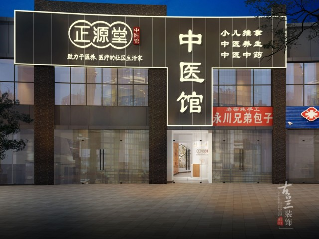 正源堂中医馆-成都华阳中医馆设计|新中式风格医馆装修图
