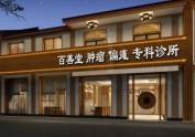 温江中医诊所设计-成都中医诊所装修