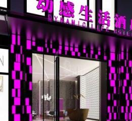宁波四星级酒店设计|动感生活精品酒