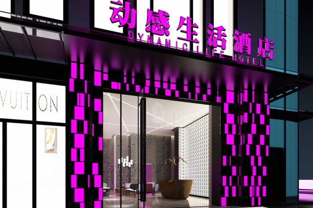 项目名称:动感生活精品酒店  项目地址:昆明市博鼎第七街区十栋