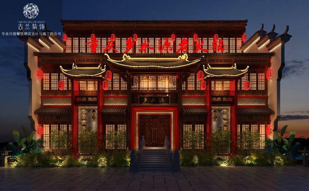 项目名称:贵阳乡水源火锅店 项目地址:贵阳市观山湖区翠柳路7号