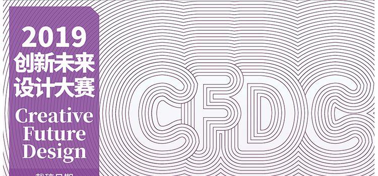 2019創新未來設計大賽暨未來設計藝術展相關圖片