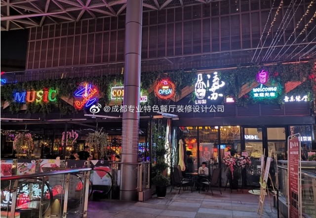 流苏音乐餐厅实景图-成都音乐餐吧设计|成都音乐主题餐厅设计公司