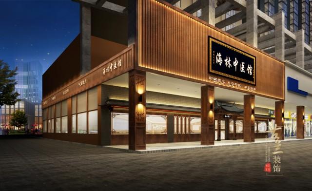 贵州六盘水海林堂中医馆设计|成都中医馆设计公司