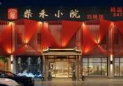 贵阳柴禾中餐厅设计-成都设计