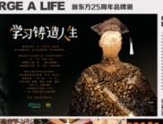 RedBank红岸X新东方以创意艺术铸造学习人生