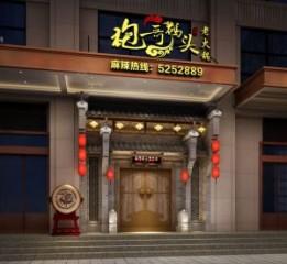 宜春火锅店设计-重庆袍哥人家老火锅店