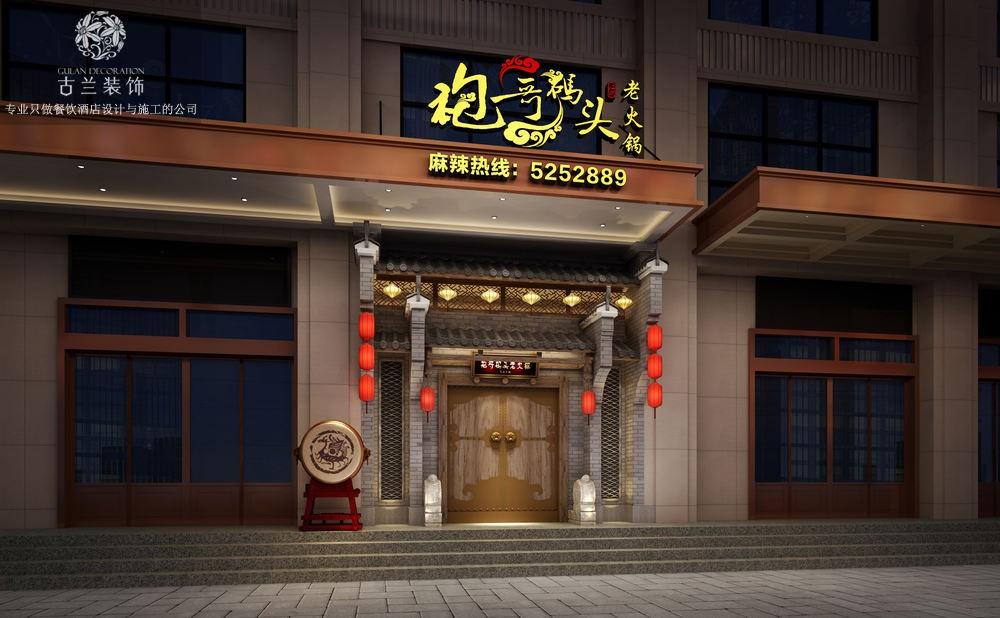 项目名称:重庆袍哥人家老火锅店 项目地址:宜春市高安市G320(高安大道)华晖国际