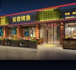 德阳烤鱼店设计|广汉炭香烤鱼店设计|