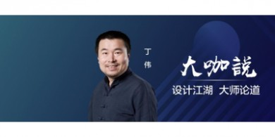 海爾定制【大咖說】華東理工設計學院院長丁偉:  以平視角度,追