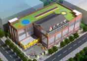 成都幼儿园设计公司——太和第七幼儿