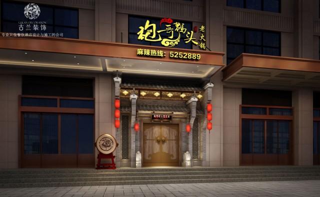 项目名称:重庆袍哥人家老火锅店