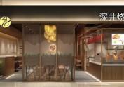 成都餐厅设计公司|餐厅设计案例