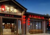 哈尔滨火锅店设计 成都中式风格火锅