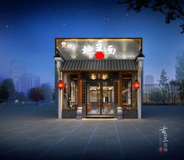 成都中式面馆设计 成都面馆装修,风格设计,了解更多餐饮及详情,联系我。