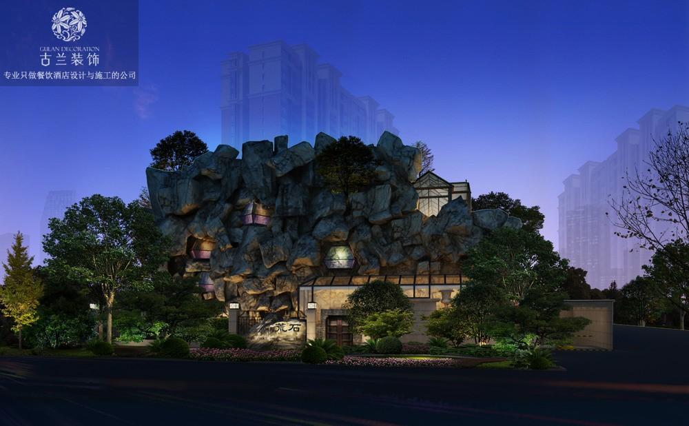 项目名称:温州荒石音乐主题餐厅