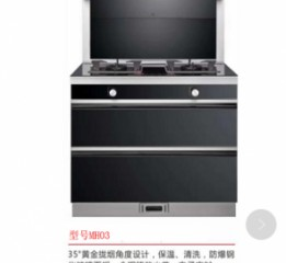 品牌集成灶MH03帮您抢占市场价5650元