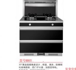 大品牌米贺厨电,集成灶MH05市场统一
